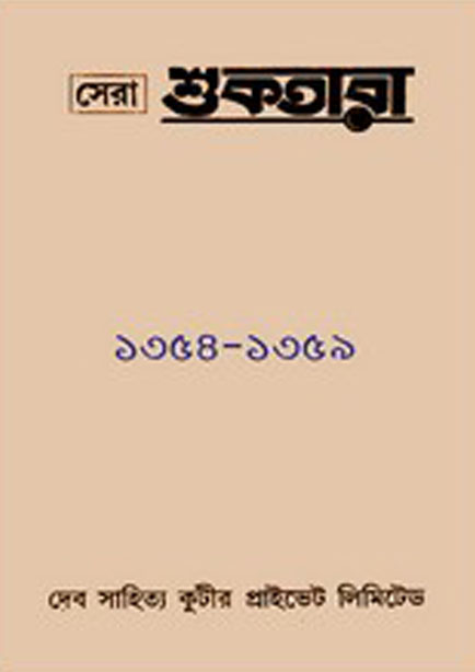 bengali ebook download from murchona com